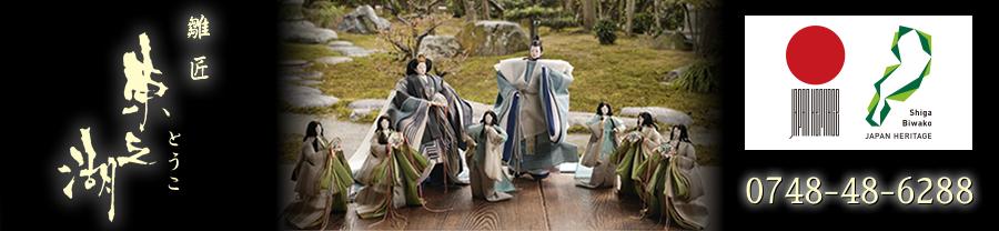 人形の布施